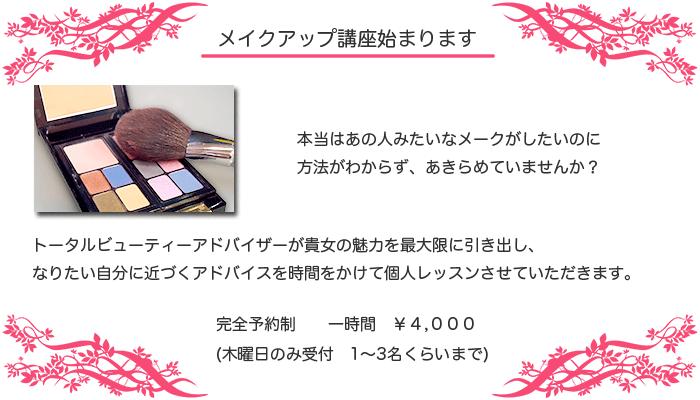 横須賀の美容院ヘアーウィンズでは、メイクアップ講座を始めます。なりたい自分に近づくアドバイスをいたします。